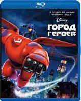 Город героев 3D+2D (2 Blu-ray)