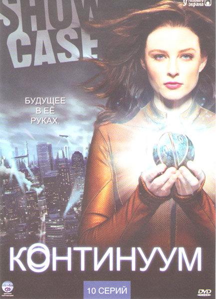 Континуум (10 серий) на DVD