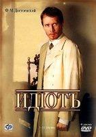 Идиот (2 DVD)