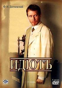 Идиот (2 DVD) на DVD