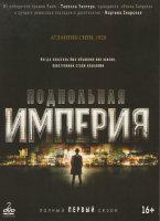Подпольная империя 1 Сезон (12 серий) (2 DVD)