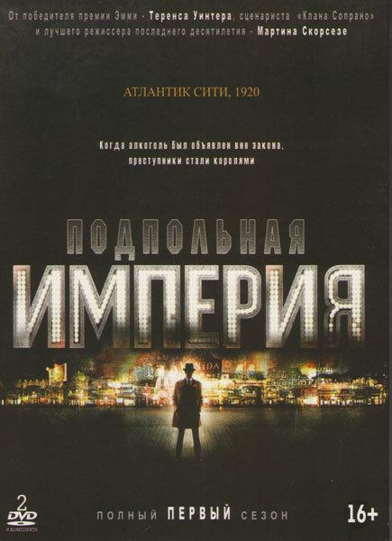 Подпольная империя 1 Сезон (12 серий) (2 DVD) на DVD