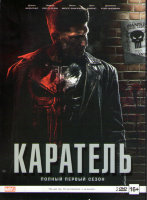 Каратель 1 Сезон (13 серий) (2 DVD)