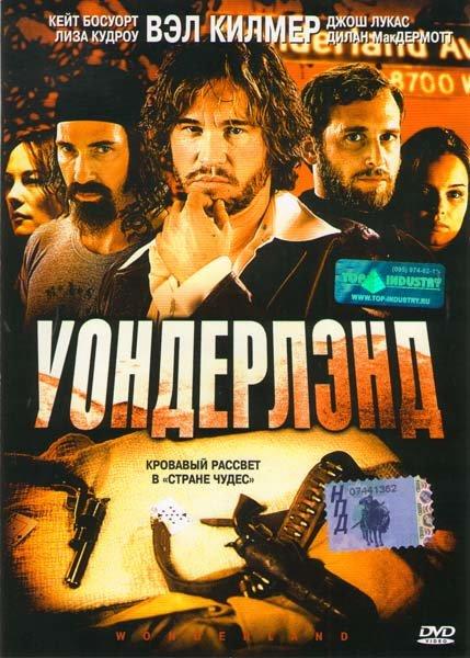 Уондерлэнд на DVD