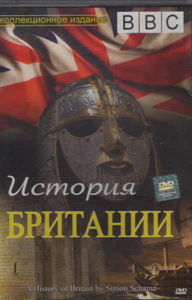 BBC История Британии (15 серий) (2 DVD) на DVD