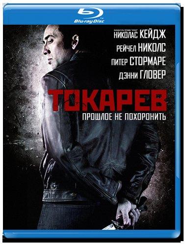 Токарев (Гнев) (Blu-ray) на Blu-ray