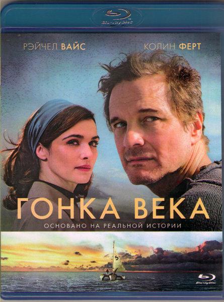 Гонка века (Blu-ray)