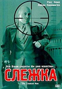 Слежка (Дэвид Дрюри) на DVD