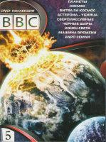 BBC 5 (Планеты / Космос / Битва за космос / Астероид убийца / Сверхмассивные черные дыры / Конец света / Машина времени / Ядро земли)