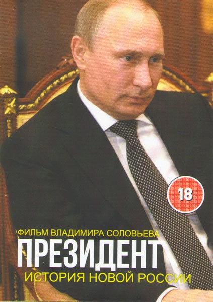 Президент  на DVD