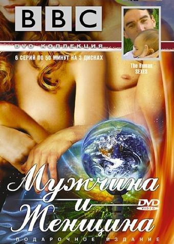 ВВС Мужчина и женщина 1,2,3 Части (3 DVD) на DVD