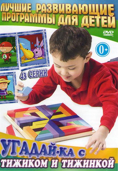 Угадай ка с Тижиком и Тижинкой (43 серии) на DVD