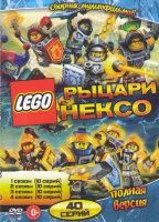 Lego Рыцари Нексо 1,2,3.4 Сезоны (40 серий)