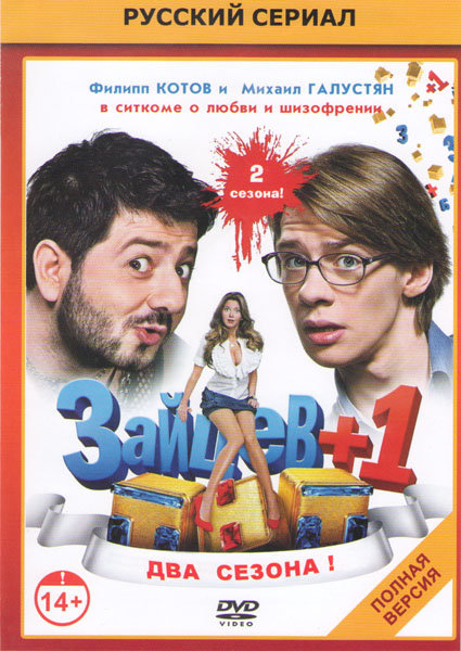 Зайцев +1 1,2 Сезоны (44 серии) на DVD