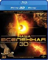 Наша Вселенная 3D+2D (Blu-ray)