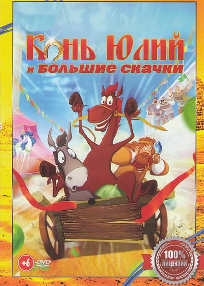Конь Юлий и большие скачки* на DVD