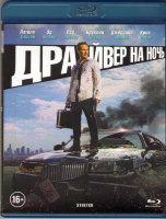 Драйвер на ночь (Blu-ray)