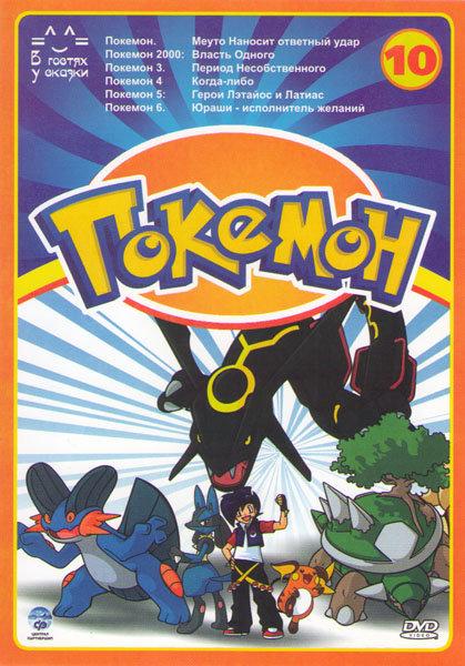 Покемон 10 (Покемон Меуто наносит ответный удар / Покемон 2000 Власть одного / Покемон 3 Период несобственного / Покемон 4 Когда либо / Покемон 5 геро на DVD