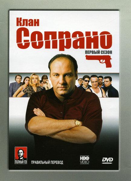 Клан Сопрано 6 Сезонов (86 серий) (2 DVD) на DVD
