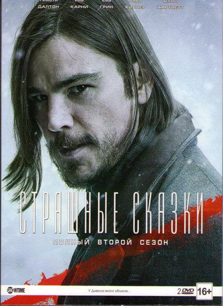 Страшные сказки 2 Сезон (10 серий) (2 DVD) на DVD