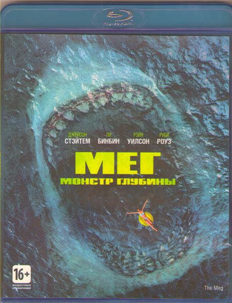 Мег Монстр глубины (Blu-ray)* на Blu-ray