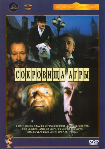 Шерлок Холмс - Сокровища Агры на DVD