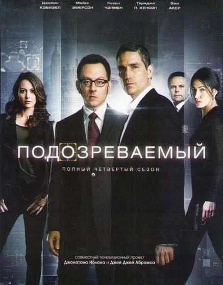 Подозреваемый (Подозреваемые / В поле зрения) 4 Сезон (22 серии)  на DVD