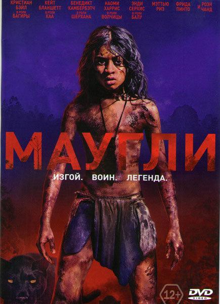 Маугли на DVD