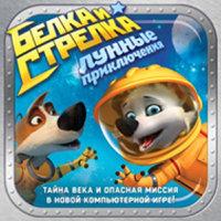 Белка и Стрелка Лунные приключения (PC DVD)