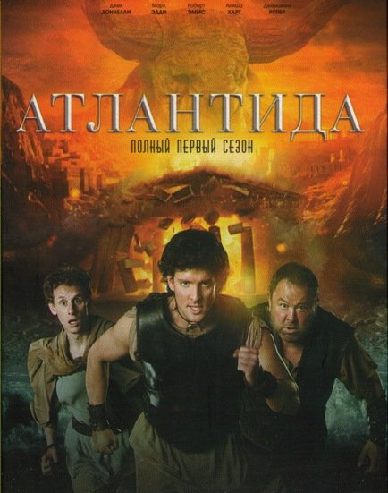 Атлантида 1 Сезон (13 серий)  на DVD