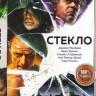 Стекло на DVD