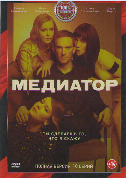 Медиатор (10 серий) на DVD