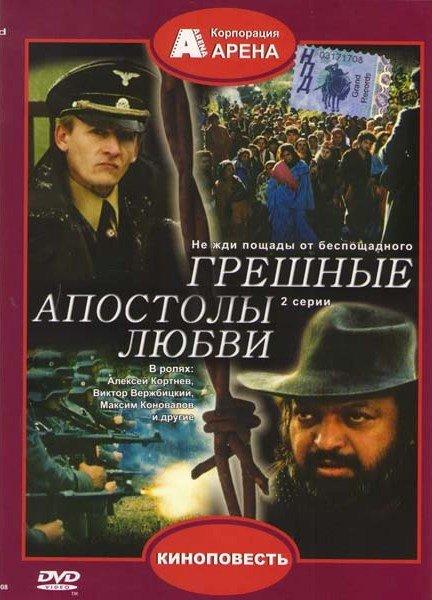 Грешные апостолы любви  на DVD