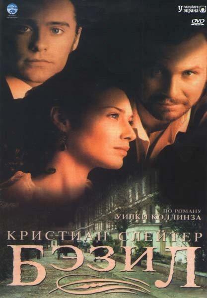 Бэзил на DVD
