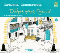 Доброе утро Одесса (Аудиокнига MP3)
