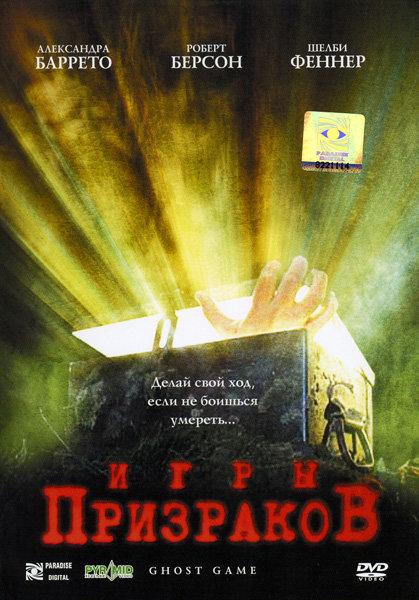 Игры призраков на DVD