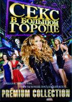 Секс в большом городе 6 сезонов + Бонус Фильм (12 DVD)