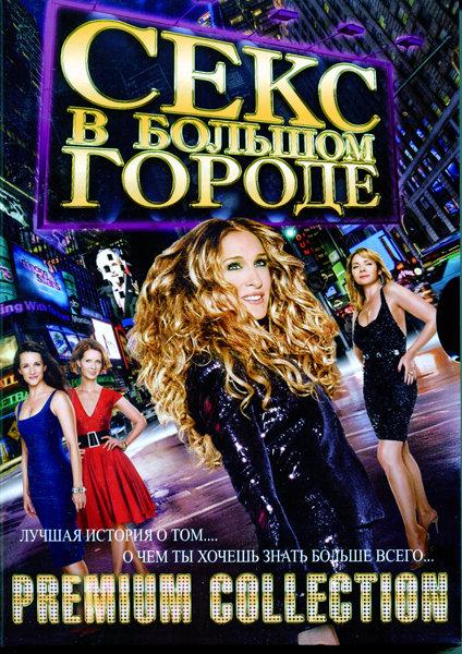 Секс в большом городе 6 сезонов + Бонус Фильм (12 DVD) на DVD