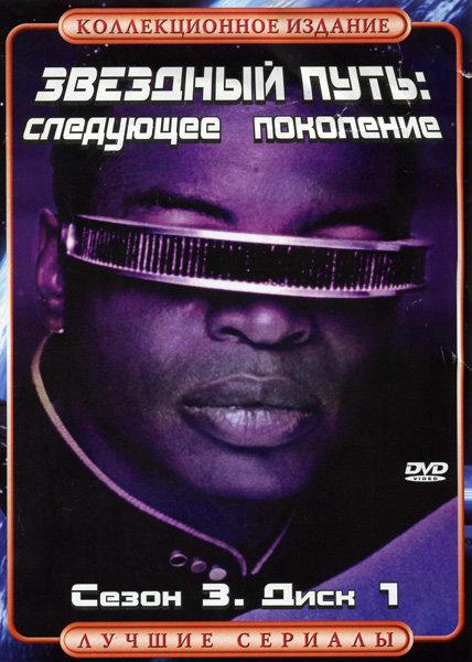 Звездный путь. Следующее поколение. 3 Сезон ( 2 dvd ) на DVD