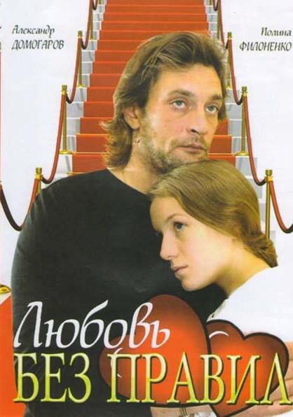 Любовь без правил на DVD