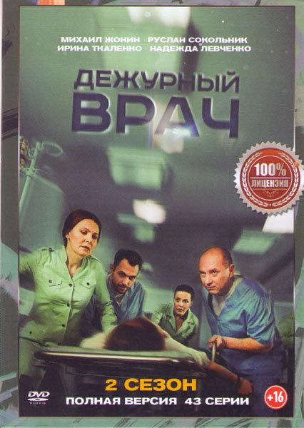 Дежурный врач 2 Сезон (43 серии) на DVD