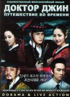 Доктор Джин (22 серии) (4 DVD)
