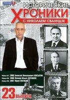 Исторические хроники с Николаем Сванидзе 23 Выпуск 67,68,69 Фильмы на DVD