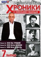 Исторические хроники с Николаем Сванидзе 7 Выпуск 19,20,21 Фильмы на DVD
