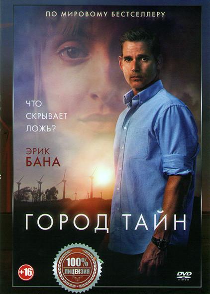 Город тайн (Засуха)* на DVD