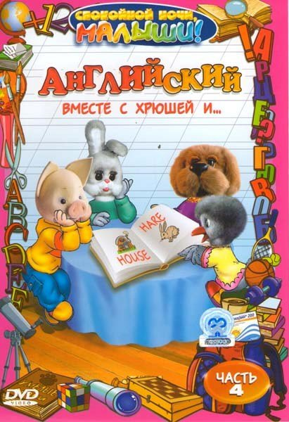 Английский вместе с Хрюшей и... 4 Выпуск на DVD