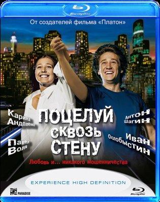 Поцелуй сквозь стену (Blu-ray) на Blu-ray