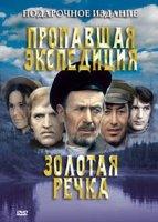 Пропавшая экспедиция / Золотая речка (2 DVD)