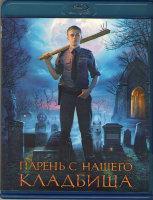 Парень с нашего кладбища (Blu-ray)