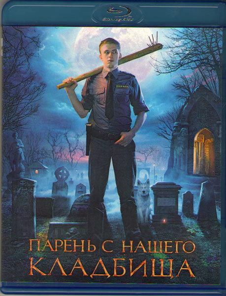 Парень с нашего кладбища (Blu-ray)* на Blu-ray